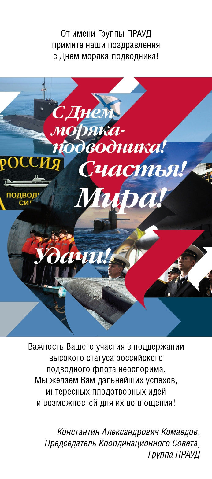 Прикольные поздравления подводникам - Поздравок 99